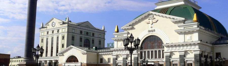 Красноярск. Ж-д вокзал