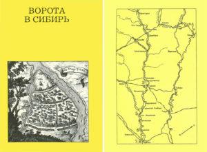 Ворота в Сибирь (Дороги к прекрасному). Заварихин С.П. 1981