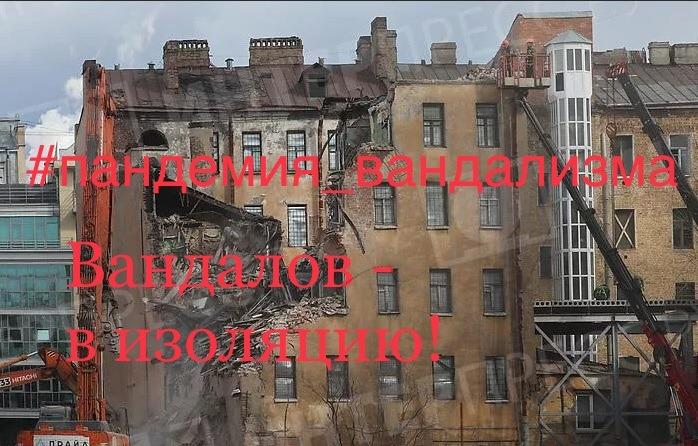 День единых действий-2020. Вандалов – в изоляцию!