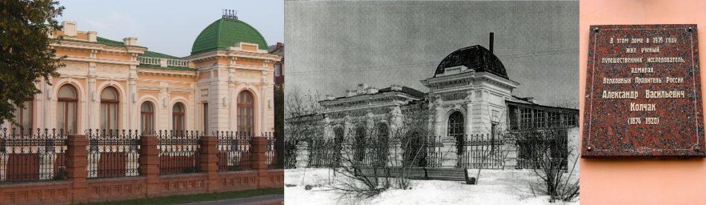 Омск. Дом адмирала Колчака